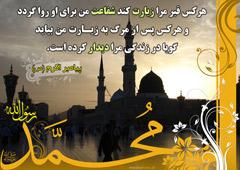 پوستر (بنر) حج - مدينه - حرم حضرت محمد (ص)