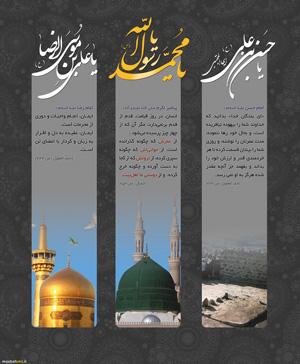 رحلت حضرت محمد (ص) و شهادت امام حسن مجتبي و امام رضا عليهما السلام