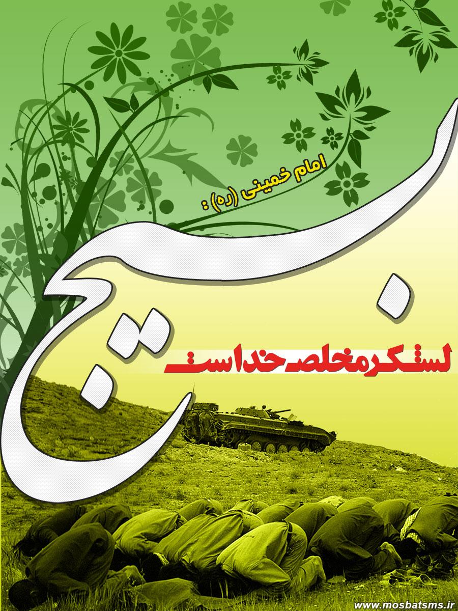 http://mosbat.persiangig.com/image/basij-lashkare-khoda.jpg