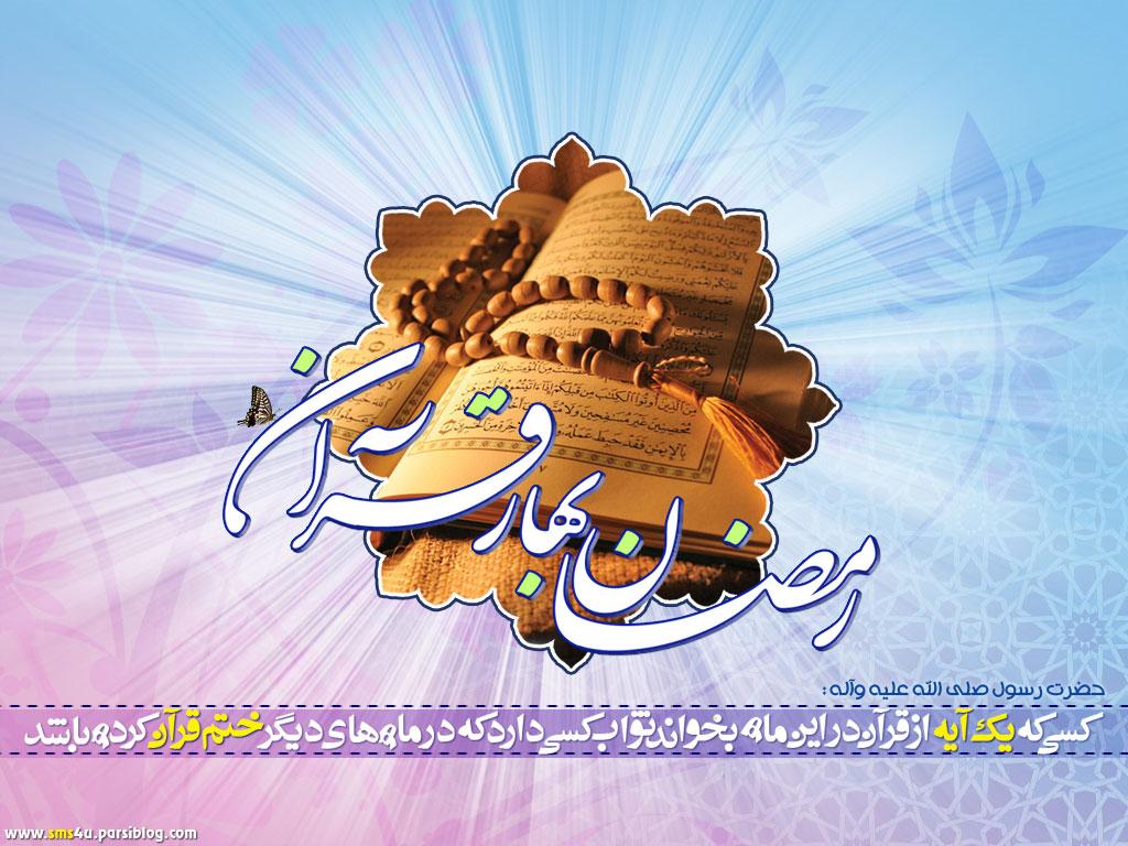 http://mosbat.persiangig.com/image/mah_ramazan/ramazan-bahar-qoran.jpg