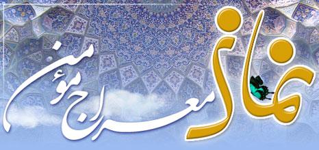 نماز معراج مؤمن
